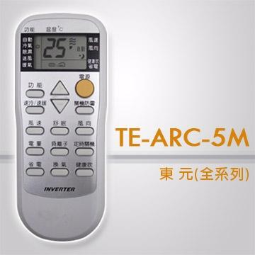 【企鵝寶寶】TE-ARC-5M(東元全系列)冷暖氣機遙控器