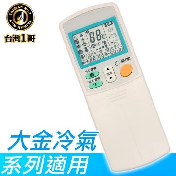 【台灣一哥】大金冷氣遙控器 (TM-8204)