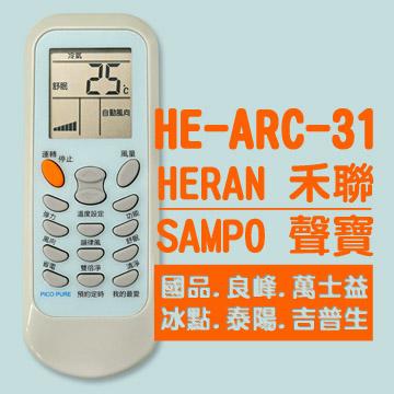 【企鵝寶寶】HE-ARC-31(禾聯/聲寶/國品/良峰/萬士益/冰點/泰陽/吉普生)變頻冷暖氣機遙控器