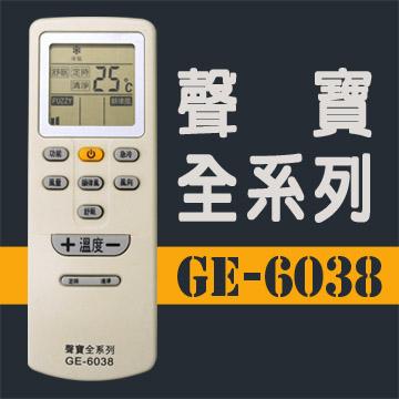 GE-6038※聲寶/禾聯/冰點/國品/泰陽/萬士益全系列冷氣機遙控器