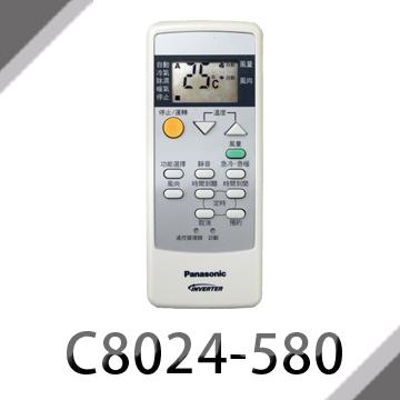 C8024-580國際牌(原廠)變頻冷暖氣機遙控器