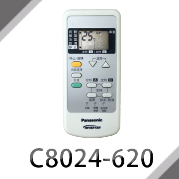 ※C8024-620國際牌(原廠)變頻冷暖氣機遙控器