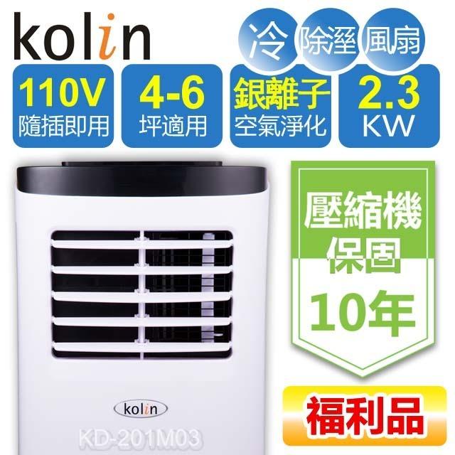 福利品【KOLIN 歌林】冷專系列-移動式空調冷氣8000BTU (KD-201M03) 冷氣/除濕/清淨一機多用