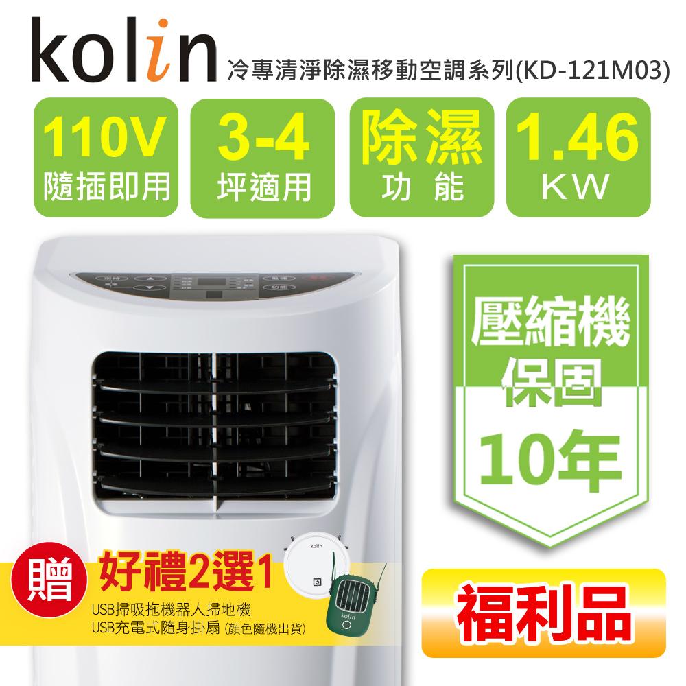 【KOLIN 歌林】單冷系列-移動式空調冷氣 KD-121M03