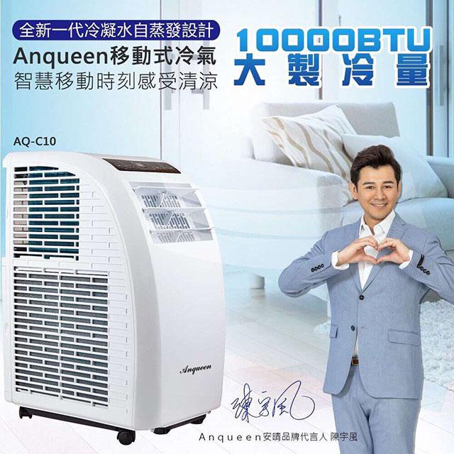 【限量展示機福利品出售】Anqueen移動式冷氣 AQ-C10