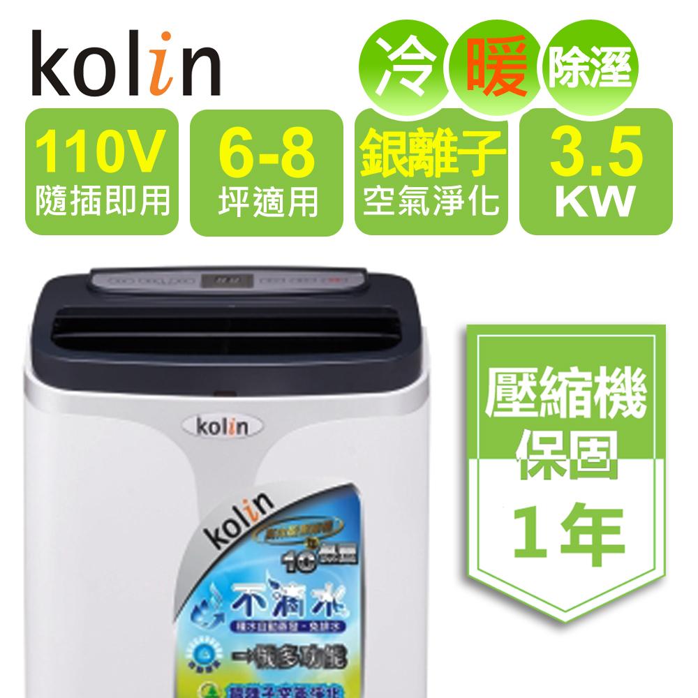福利品【KOLIN 歌林】冷暖系列-移動式空調冷氣 (KD-301M05) 一機多用 露營外出的好幫手
