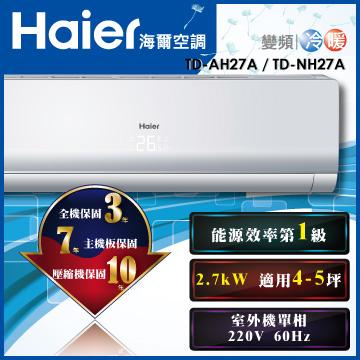 Haier海爾 4-5坪冷暖變頻分離式空調 TD-NH27A/TD-AH27A