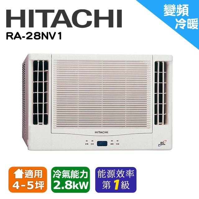 日立《變頻冷暖》雙吹窗型冷氣RA-28NV1