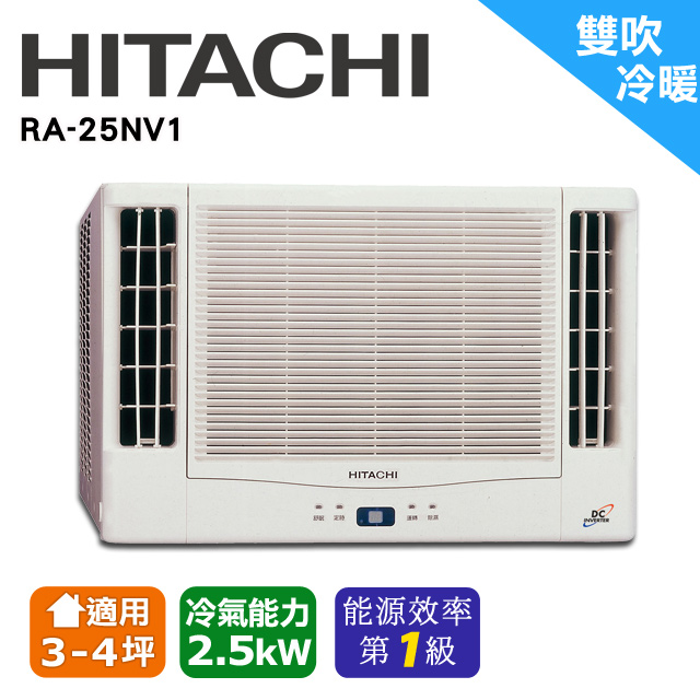 HITACHI日立 3-4坪變頻雙吹冷暖窗型冷氣 RA-25NV1