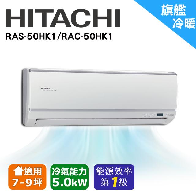 HITACHI日立 《冷暖-旗艦系列》變頻分離式空調RAS-50HK1/RAC-50HK1