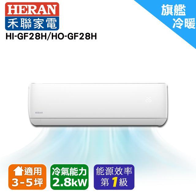 【HERAN 禾聯】R32變頻一級冷暖分離式 HI-GF28H/HO-GF28H