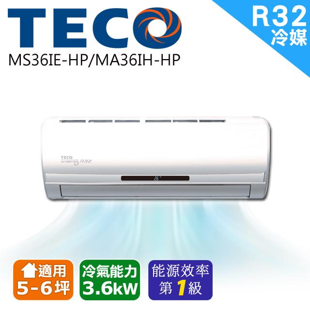 TECO東元 豪華變頻一對一分離式冷暖空調 MS36IE-HP/MA36IH-HP
