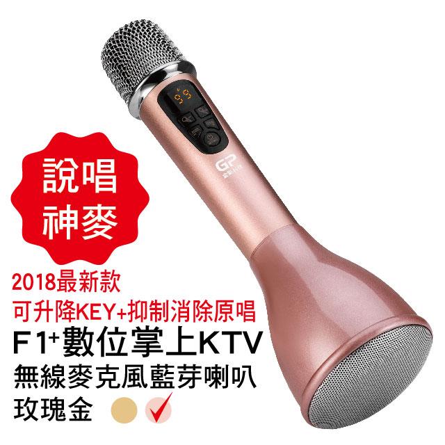 金點科技F1+(PLUS)數位掌上KTV無線麥克風藍牙喇叭(玫瑰金)