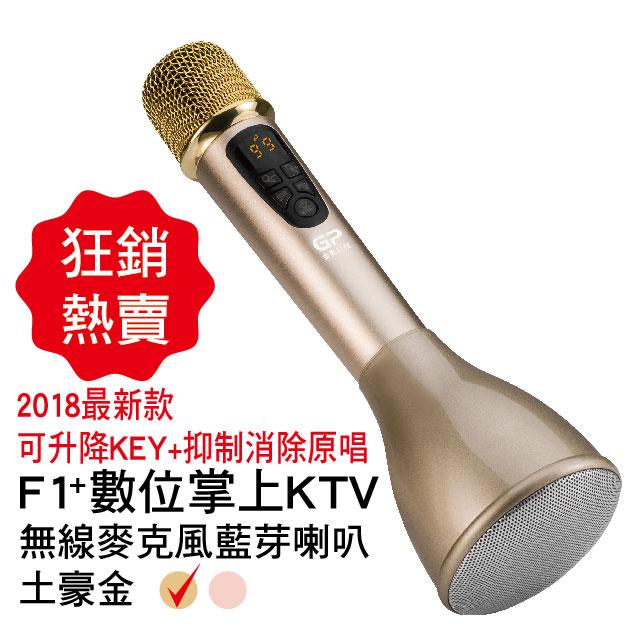 金點科技F1+(PLUS)數位掌上KTV無線麥克風藍牙喇叭(土豪金)