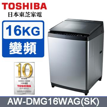 TOSHIBA東芝 16公斤神奇鍍膜變頻洗衣機-髮絲銀AW-DMG16WAG(SK)