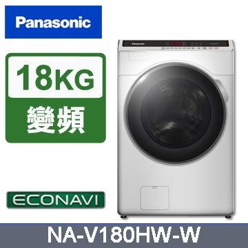 Panasonic國際牌 ECONAVI變頻18公斤滾筒洗衣機 NA-V180HW-W