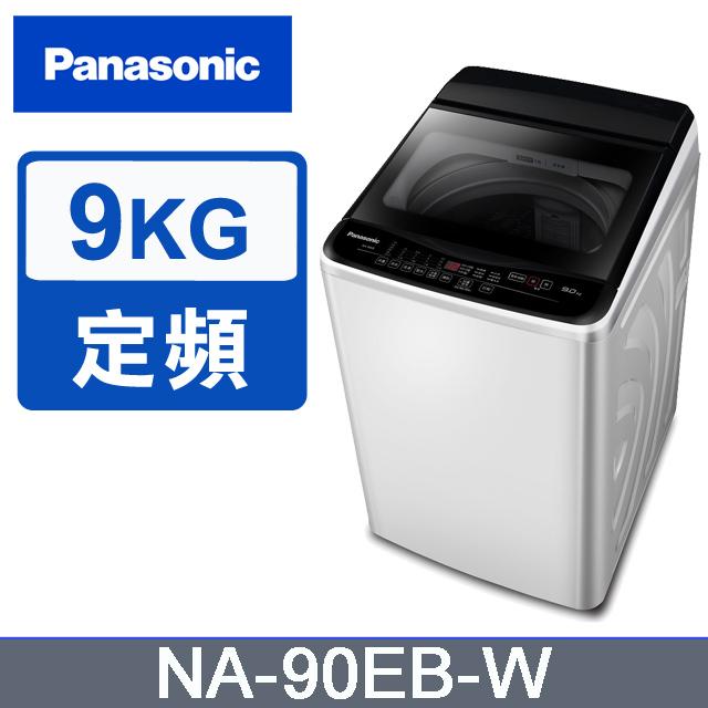 Panasonic國際牌 超強淨9公斤定頻洗衣機NA-90EB-W