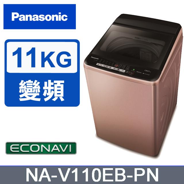 Panasonic國際牌 窄身ECO11公斤直立洗衣機 NA-V110EB-PN