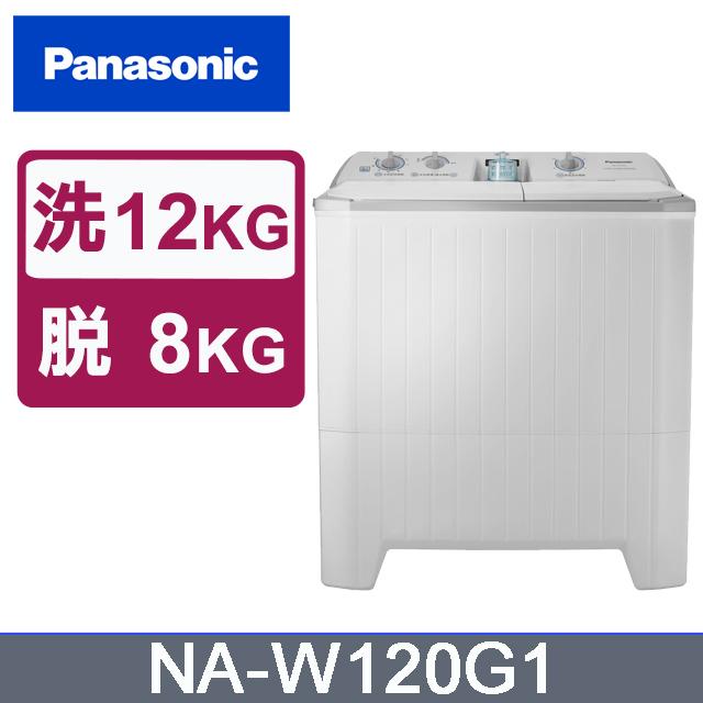 Panasonic國際牌 雙槽12公斤洗衣機 NA-W120G1