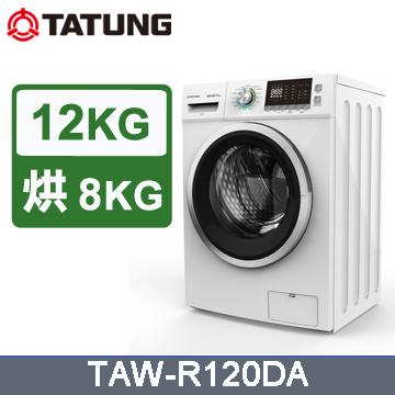 TATUNG大同 12公斤洗脫烘 滾筒洗衣機 TAW-R120DA