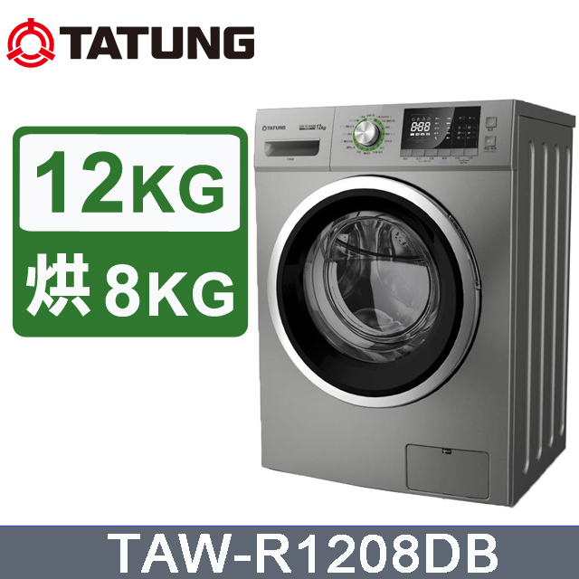 TATUNG大同 12KG變頻溫水洗脫烘滾筒洗衣機 (TAW-R1208DB)