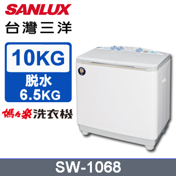 台灣三洋 10公斤雙槽洗衣機 SW-1068