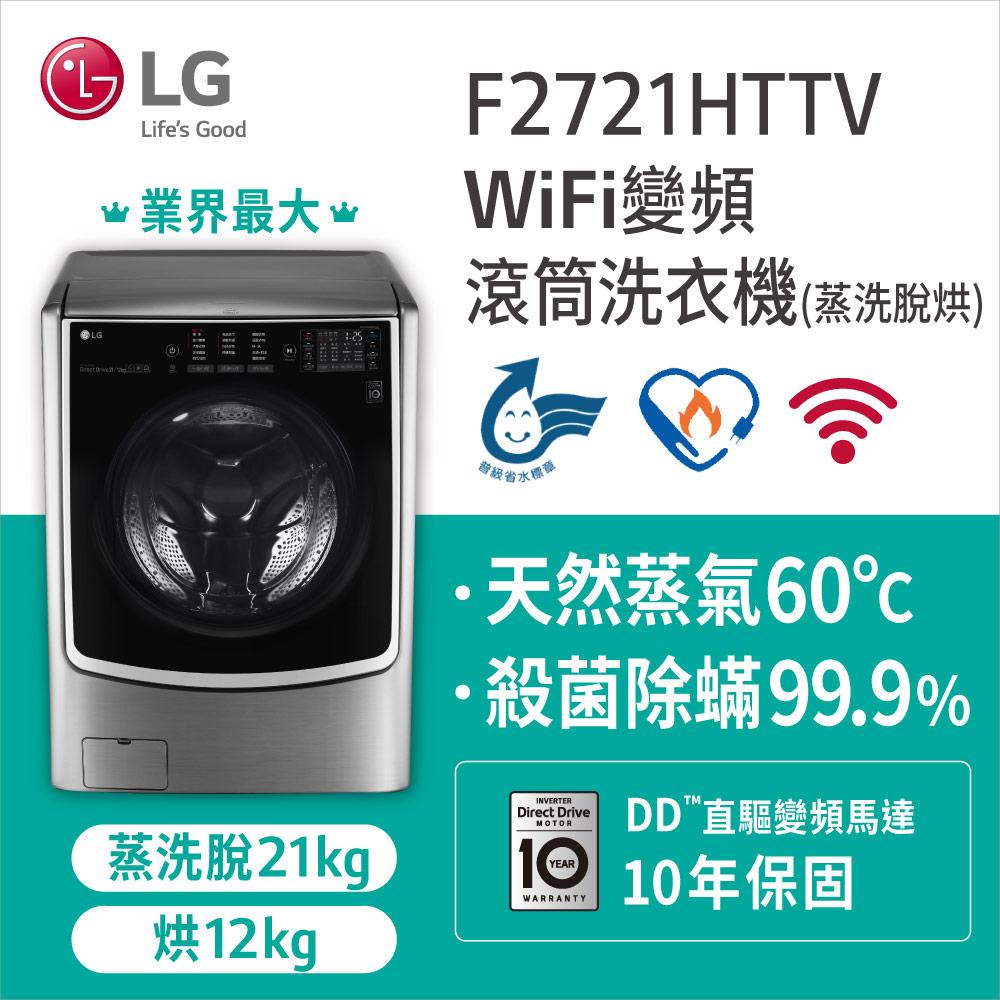 LG樂金 21公斤蒸洗脫烘滾筒洗衣機 F2721HTTV