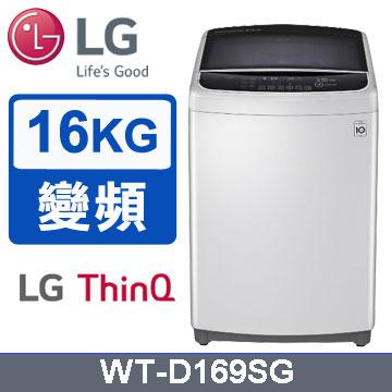 LG樂金 真善美16公斤變頻洗衣機 WT-D169SG