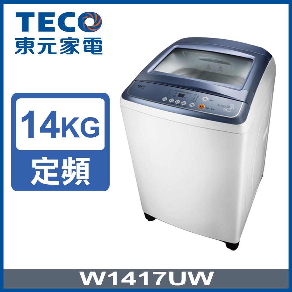 【TECO東元】14公斤FUZZY人工智慧超音波定頻洗衣機 (W1417UW)