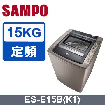 聲寶 15公斤好取式定頻洗衣機ES-E15B(K1)