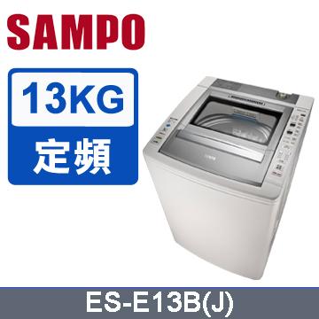 聲寶 13公斤好取式定頻洗衣機ES-E13B(J)