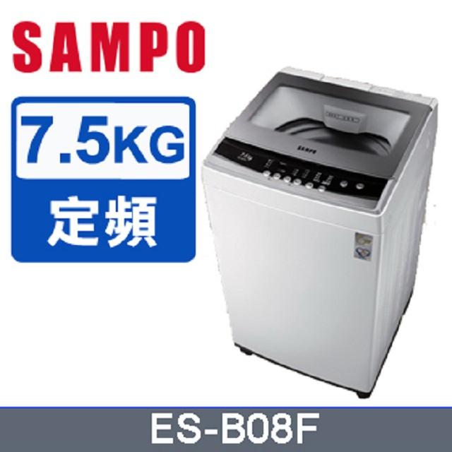 SAMPO聲寶7.5公斤全自動單槽洗衣機ES-B08F