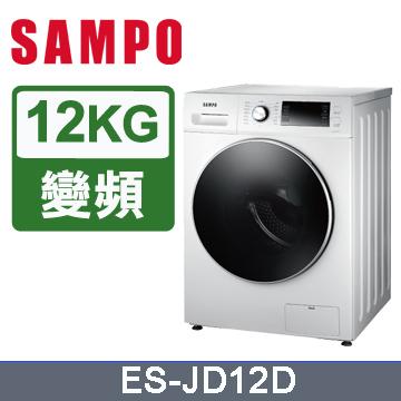 SAMPO聲寶 12公斤變頻滾筒洗衣機 ES-JD12D(白)