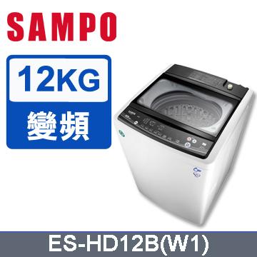SAMPO聲寶 臭氧變頻 12公斤直立洗衣機 ES-HD12B(W1)