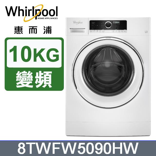 Whirlpool惠而浦 米蘭之星10公斤滾筒洗衣機 8TWFW5090HW