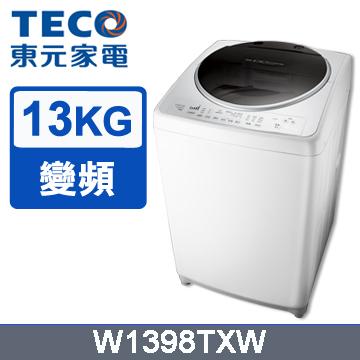 TECO 東元13公斤變頻洗衣機W1398TXW