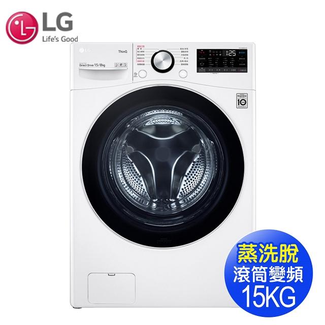 【LG樂金】15公斤WiFi(蒸洗脫)滾筒洗衣機冰磁白WD-S15TBW(送基本安裝)