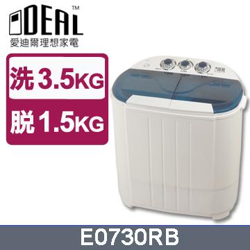 【IDEAL 愛迪爾】3.5kg 雙槽 迷你洗衣機 - 寶貝機 ( 星空藍 E0730RB )