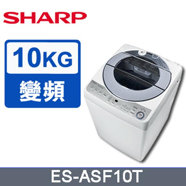 SHARP夏普 無孔槽變頻10KG 直立洗衣機 ES-ASF10T