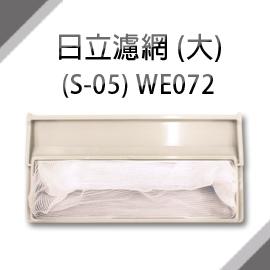 日立洗衣機濾網 (大) (S-05) **1組3入**