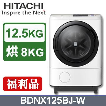 HITACHI日立 尼加拉飛瀑12.5公斤日製洗脫烘滾筒洗衣機BDNX125BJ(W-星燦白)-福利品