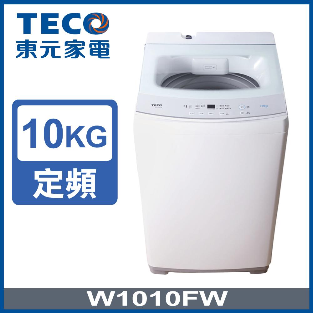 【TECO東元】10公斤智慧定頻單槽洗衣機(W1010FW)
