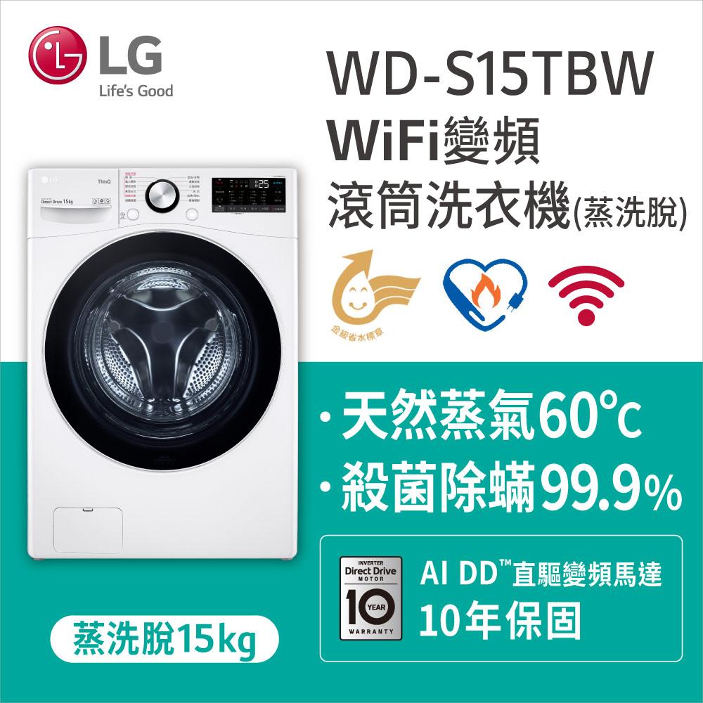 LG樂金 15公斤 蒸氣洗脫滾筒洗衣機 WD-S15TBW