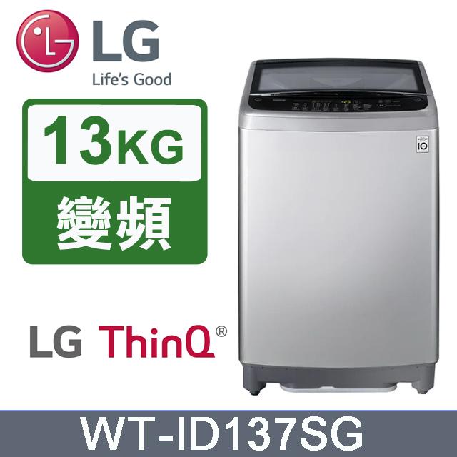 LG樂金 13公斤Smart智慧變頻洗衣機 WT-ID137SG