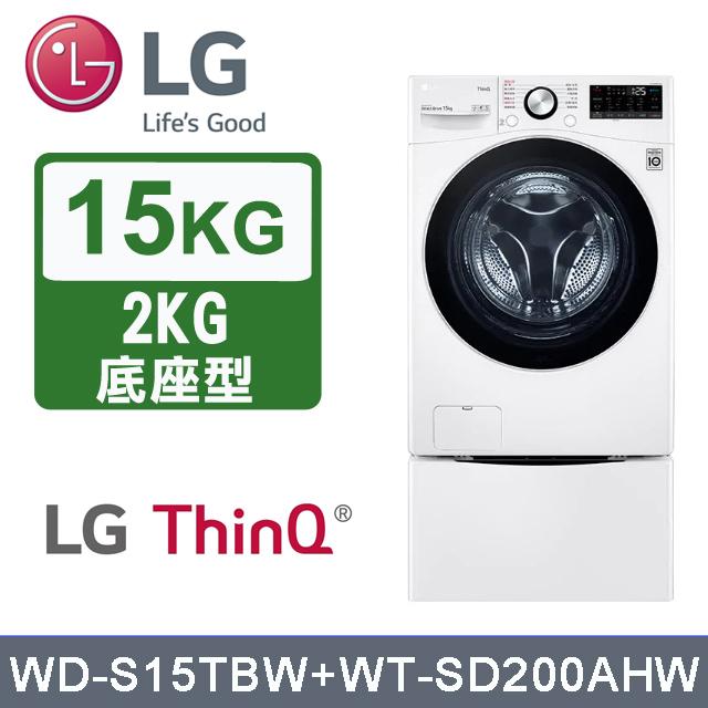 LG樂金15公斤滾筒蒸洗脫烘+2公斤mini洗衣機(WD-S15TBW+WT-SD200AHW)