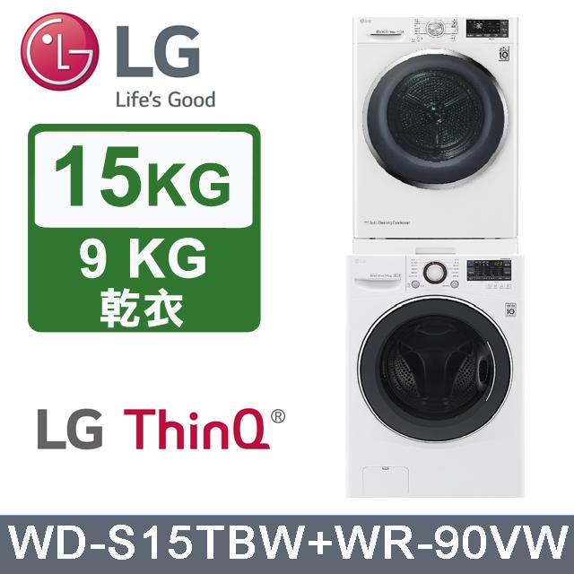 LG樂金TWINWash 15kg蒸洗脫滾筒+9公斤免曬衣乾衣機(WD-S15TBW+WR-90VW)
