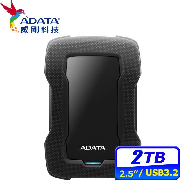 ADATA威剛 HD330 2TB 2.5吋行動硬碟-黑