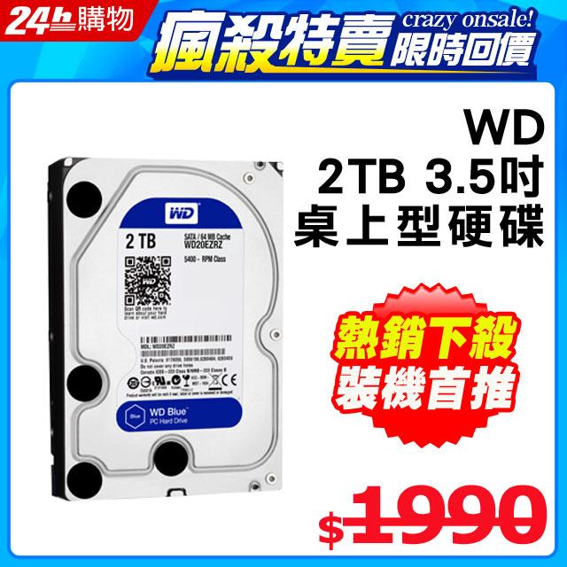 WD【藍標】(WD20EZAZ) 2TB HDD+金士頓 Kingston SSDNow A400 240GB 2.5吋 SATA-3 固態硬碟
