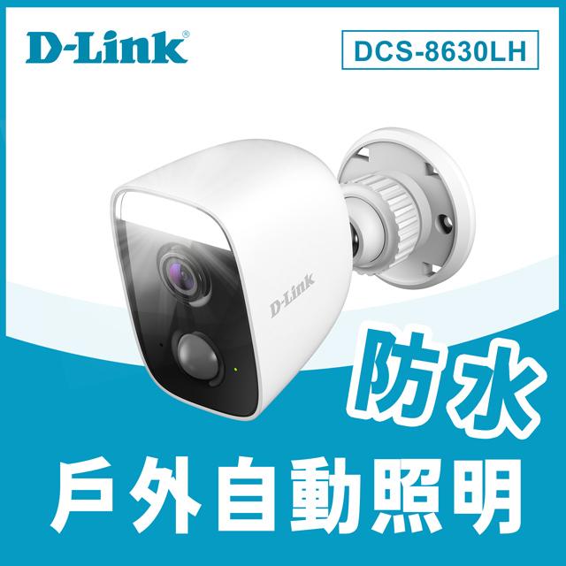 D-Link友訊 DCS-8630LH Full HD 戶外自動照明網路攝影機(雙入)