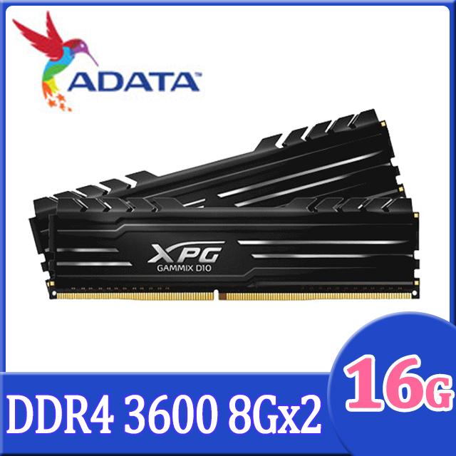 威剛 XPG DDR4 3600 D10 8GB*2 超頻桌上型記憶體 (黑色散熱片)